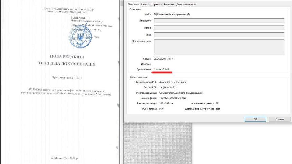 Документы предпринимателей для участия в тендерах готовились в администрации Ингульского района Николаевского горсовета - Ермолаев (ДОКУМЕНТЫ) 3