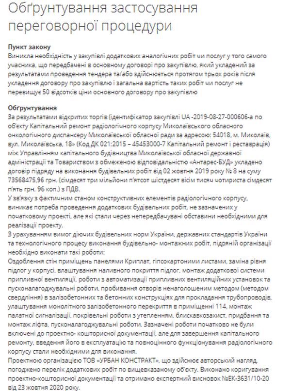 """Скандальному """"Антарес-БУД"""" без конкурса добавили 35 млн.грн. на ремонт радиологического корпуса Николаевского онкодиспансера 1"""
