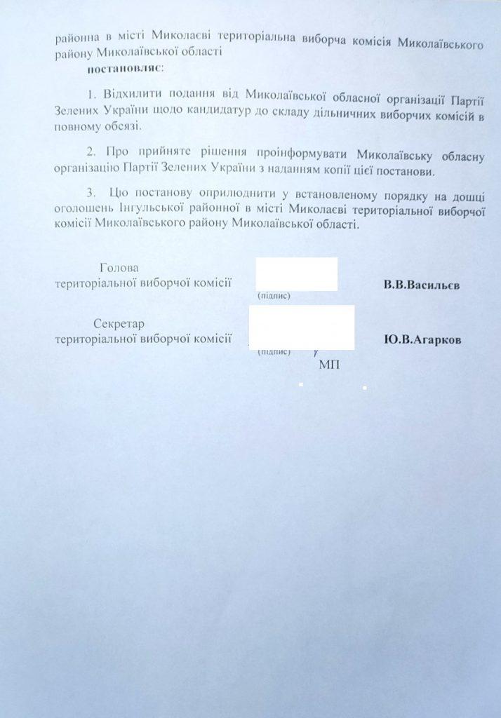 Не без ошибок: как в Николаеве участковые избирательные комиссии формировали (ФОТО) 5