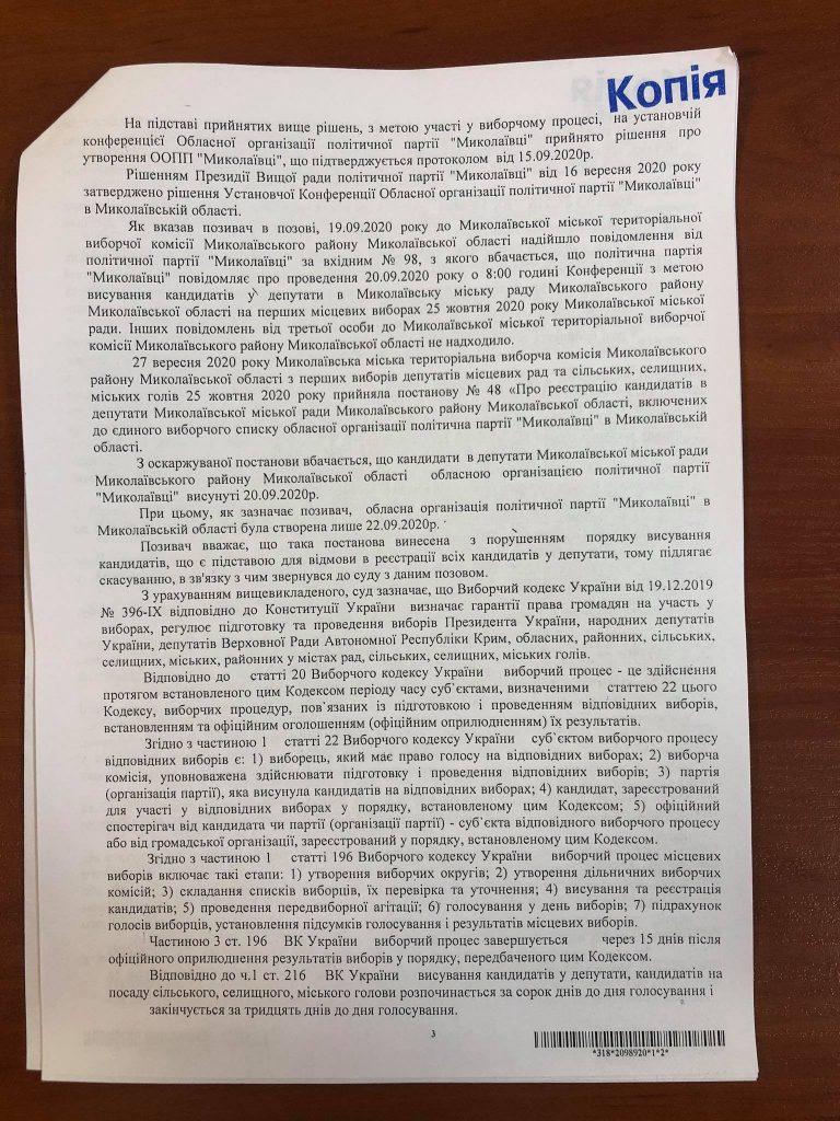 Регистрация кандидатов от партии «Николаевцы» в Николаевский горсовет остается в силе: суд отказал в удовлетворении иска (ДОКУМЕНТ) 5