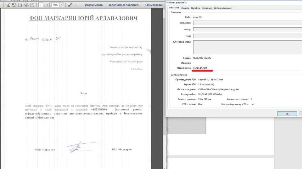Документы предпринимателей для участия в тендерах готовились в администрации Ингульского района Николаевского горсовета - Ермолаев (ДОКУМЕНТЫ) 5