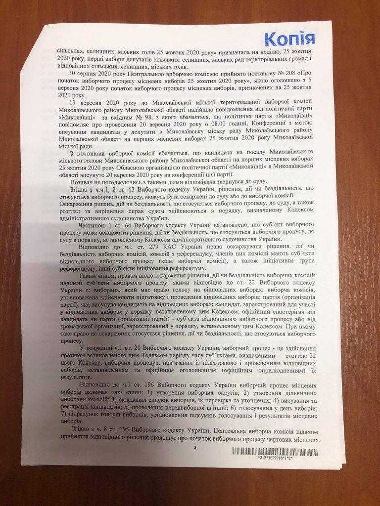 Суд отказал в удовлетворении иска о снятии с регистрации кандидата в мэры Николаева Александра Садыкова (ДОКУМЕНТ) 5