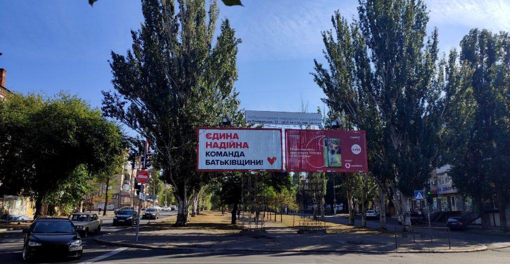 У какой политсилы на Николаевщине бигбордов больше всего - ОПОРА (ФОТО) 21