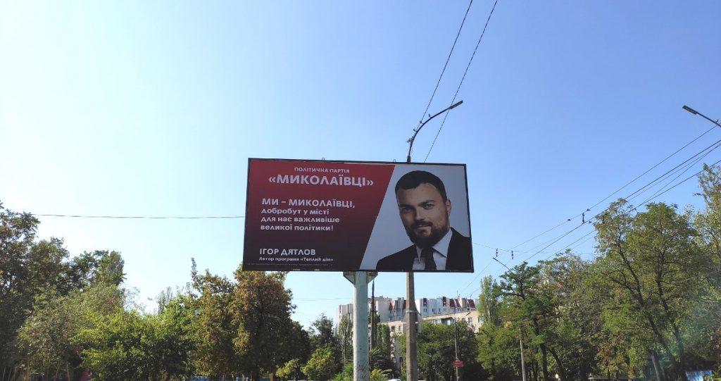 У какой политсилы на Николаевщине бигбордов больше всего - ОПОРА (ФОТО) 5