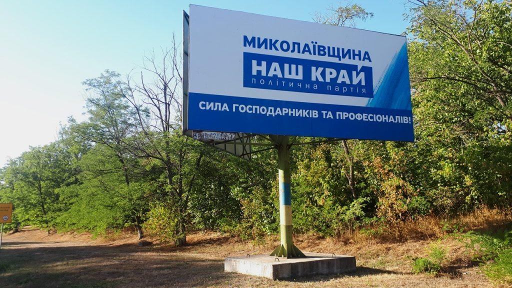 У какой политсилы на Николаевщине бигбордов больше всего - ОПОРА (ФОТО) 7