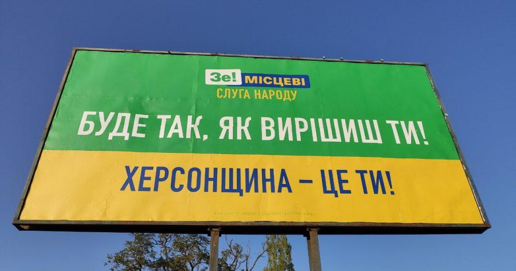 У какой политсилы на Николаевщине бигбордов больше всего - ОПОРА (ФОТО) 9