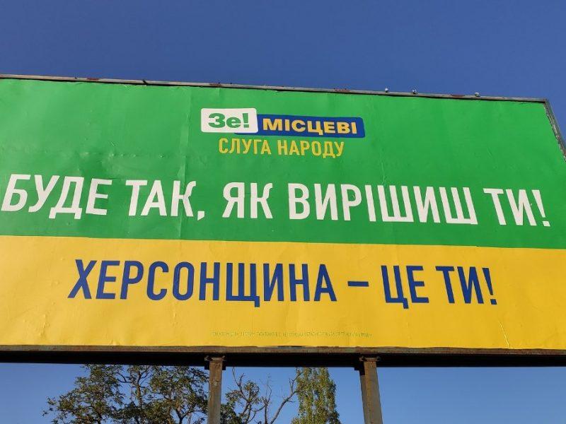У какой политсилы на Николаевщине бигбордов больше всего — ОПОРА (ФОТО)