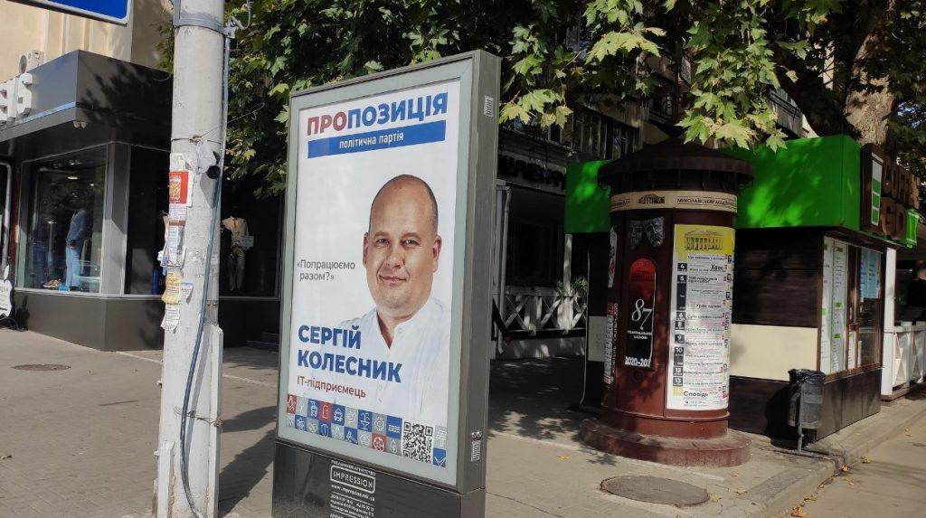 У какой политсилы на Николаевщине бигбордов больше всего - ОПОРА (ФОТО) 13