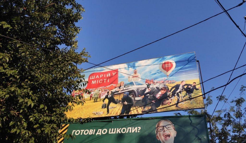 У какой политсилы на Николаевщине бигбордов больше всего - ОПОРА (ФОТО) 15