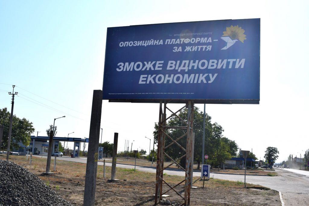 У какой политсилы на Николаевщине бигбордов больше всего - ОПОРА (ФОТО) 17