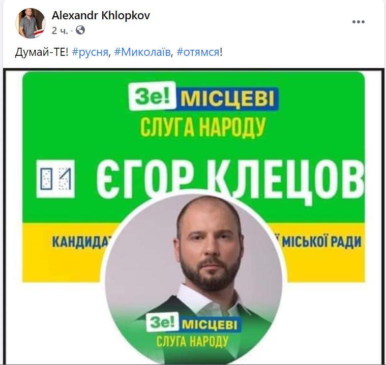После разгоревшегося скандала кандидат в депутаты от Слуги народа в Николаеве снялся с выборов (ФОТО) 3