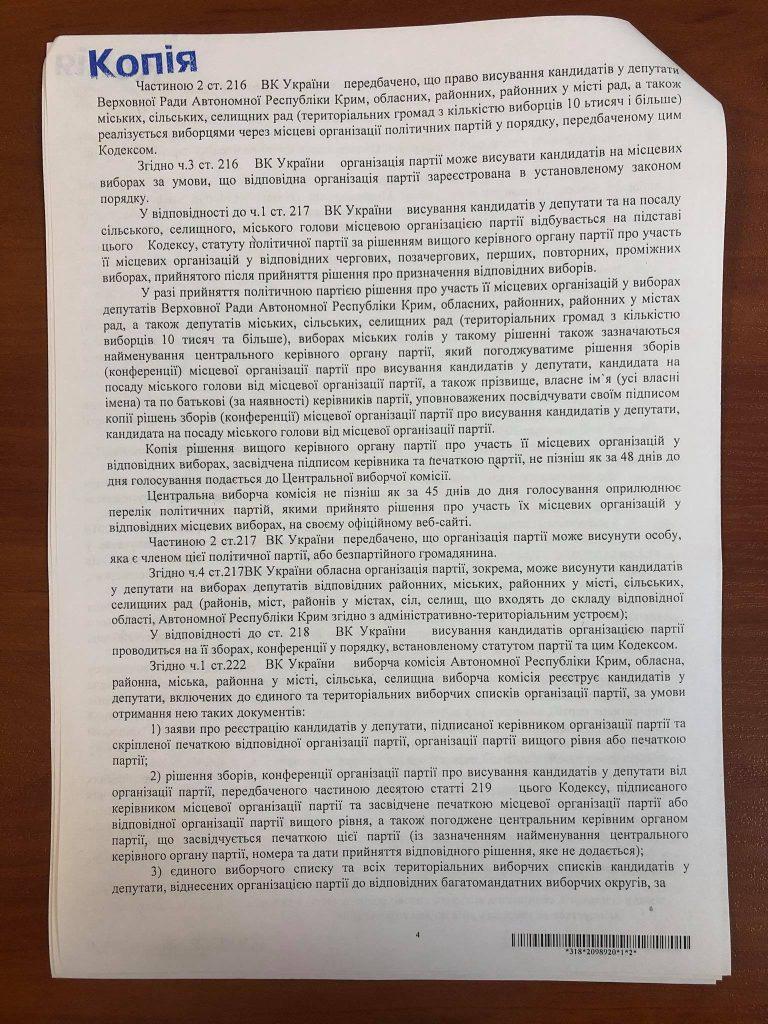 Регистрация кандидатов от партии «Николаевцы» в Николаевский горсовет остается в силе: суд отказал в удовлетворении иска (ДОКУМЕНТ) 7