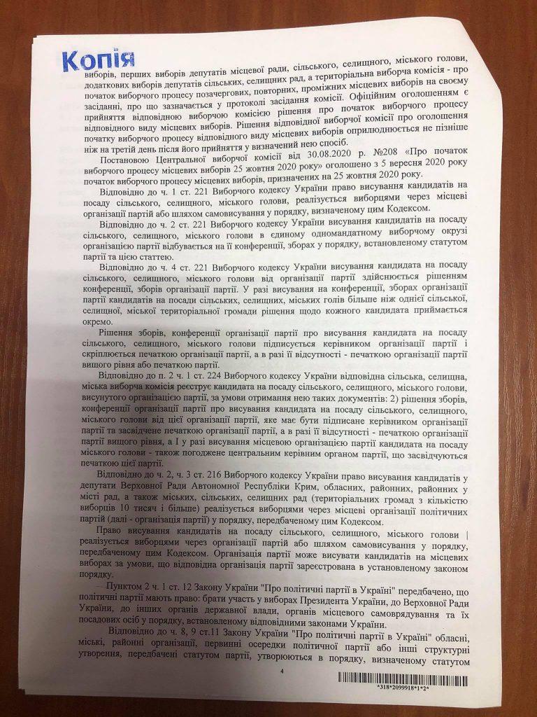 Суд отказал в удовлетворении иска о снятии с регистрации кандидата в мэры Николаева Александра Садыкова (ДОКУМЕНТ) 7