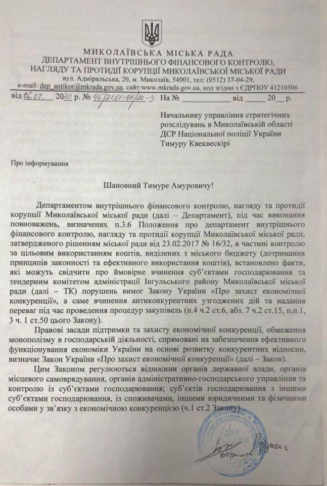 Документы предпринимателей для участия в тендерах готовились в администрации Ингульского района Николаевского горсовета - Ермолаев (ДОКУМЕНТЫ) 7
