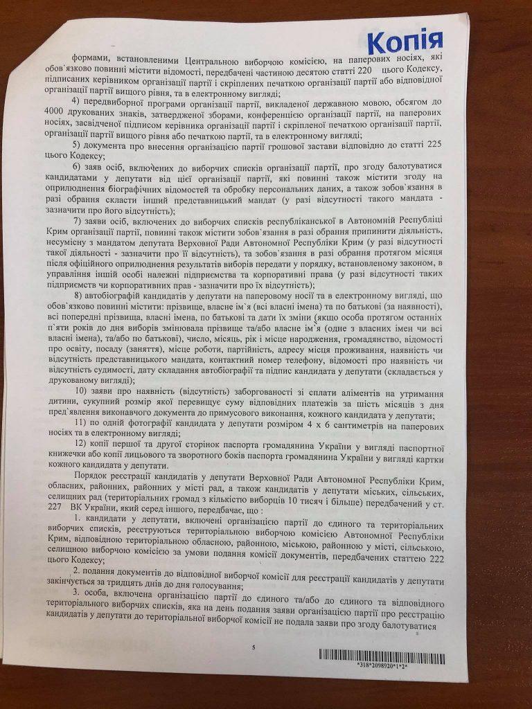 Регистрация кандидатов от партии «Николаевцы» в Николаевский горсовет остается в силе: суд отказал в удовлетворении иска (ДОКУМЕНТ) 9