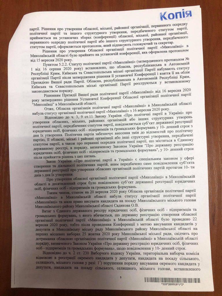 Суд отказал в удовлетворении иска о снятии с регистрации кандидата в мэры Николаева Александра Садыкова (ДОКУМЕНТ) 9