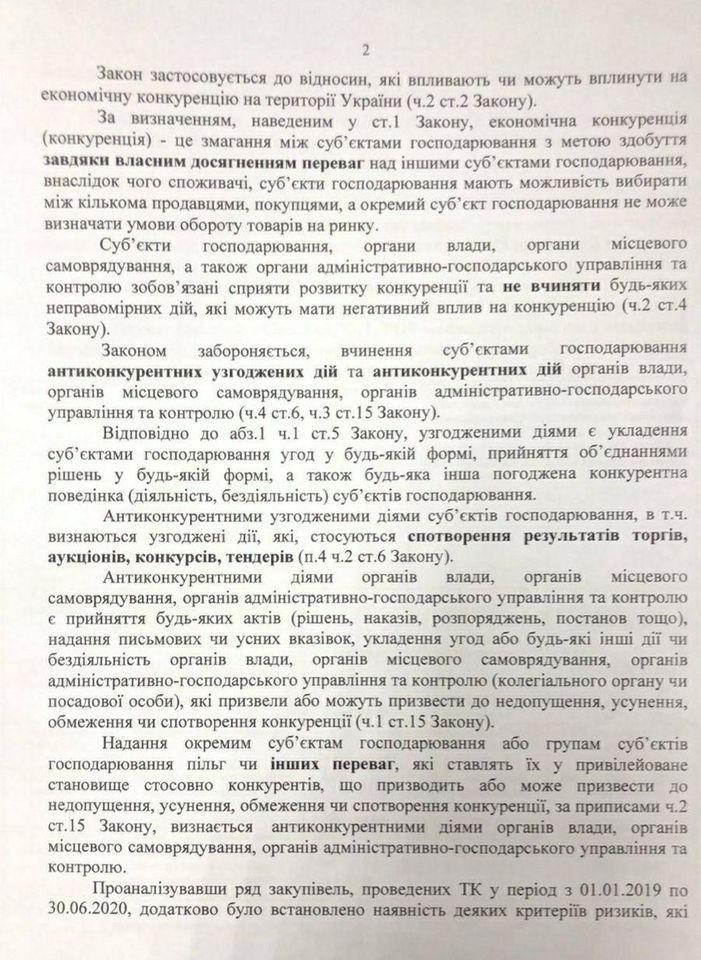Документы предпринимателей для участия в тендерах готовились в администрации Ингульского района Николаевского горсовета - Ермолаев (ДОКУМЕНТЫ) 9