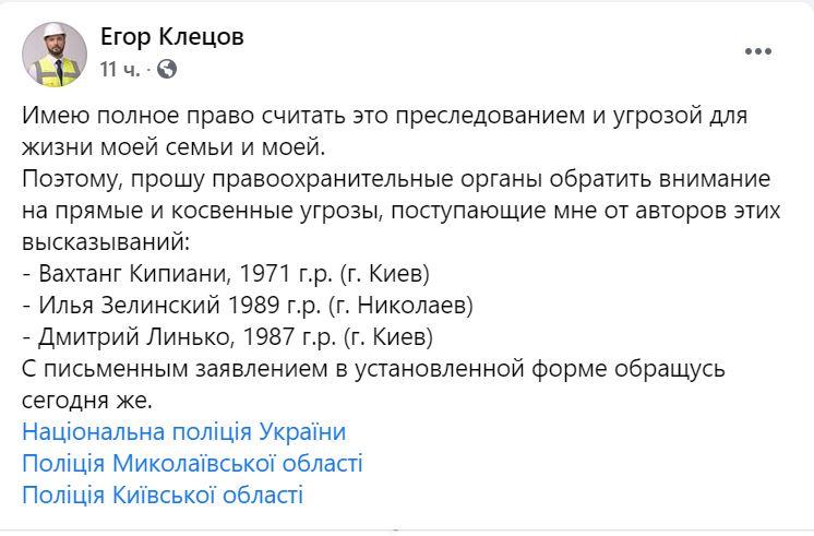 После разгоревшегося скандала кандидат в депутаты от Слуги народа в Николаеве снялся с выборов (ФОТО) 9