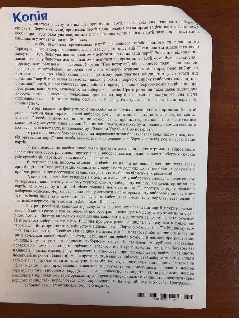 Регистрация кандидатов от партии «Николаевцы» в Николаевский горсовет остается в силе: суд отказал в удовлетворении иска (ДОКУМЕНТ) 11