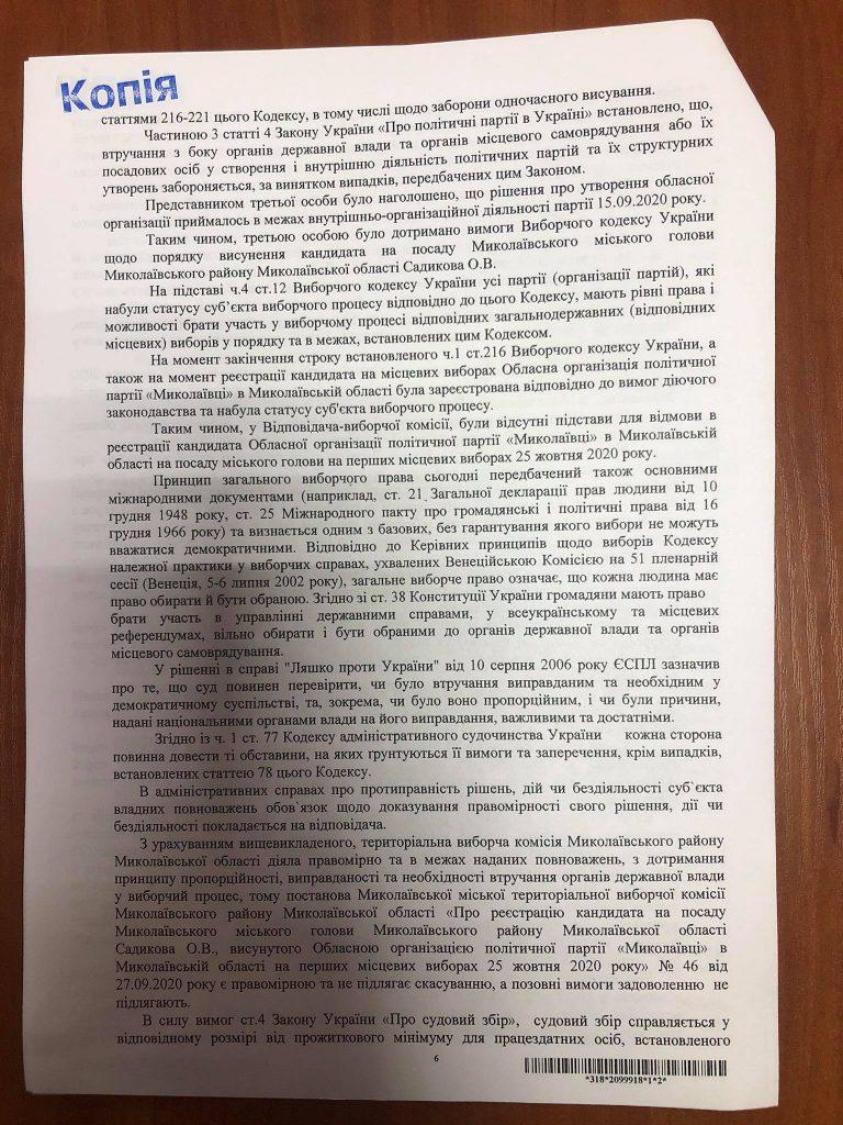 Суд отказал в удовлетворении иска о снятии с регистрации кандидата в мэры Николаева Александра Садыкова (ДОКУМЕНТ) 11