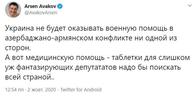"""Аваков: """"Украина не будет оказывать военную помощь в азербайджано-армянском конфликте ни одной из сторон"""" 1"""