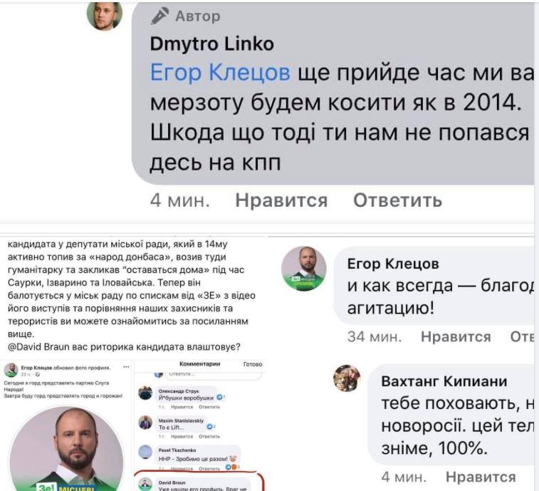 После разгоревшегося скандала кандидат в депутаты от Слуги народа в Николаеве снялся с выборов (ФОТО) 11