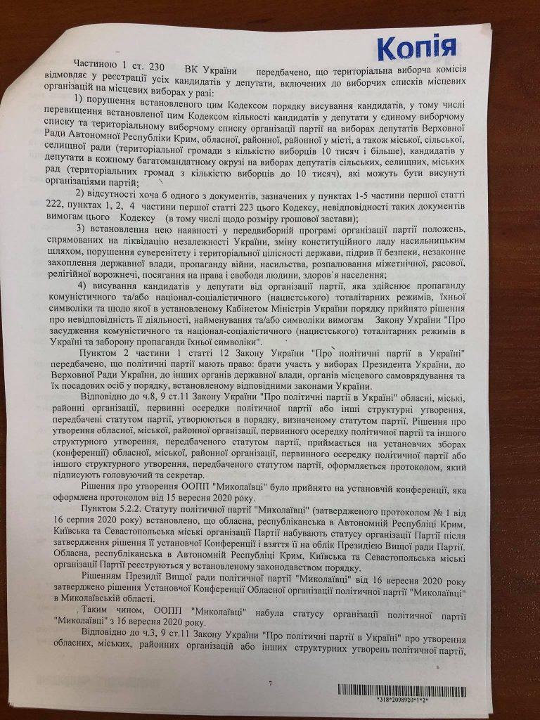 Регистрация кандидатов от партии «Николаевцы» в Николаевский горсовет остается в силе: суд отказал в удовлетворении иска (ДОКУМЕНТ) 13