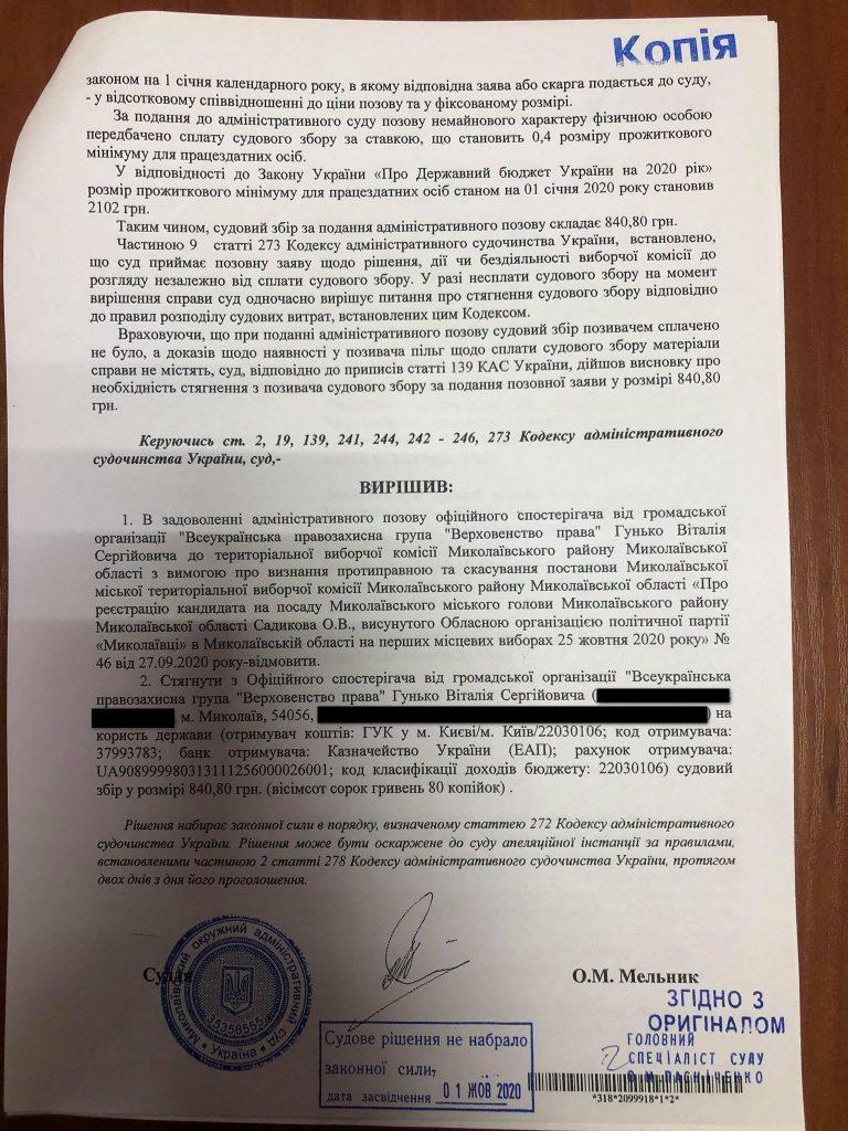 Суд отказал в удовлетворении иска о снятии с регистрации кандидата в мэры Николаева Александра Садыкова (ДОКУМЕНТ) 13