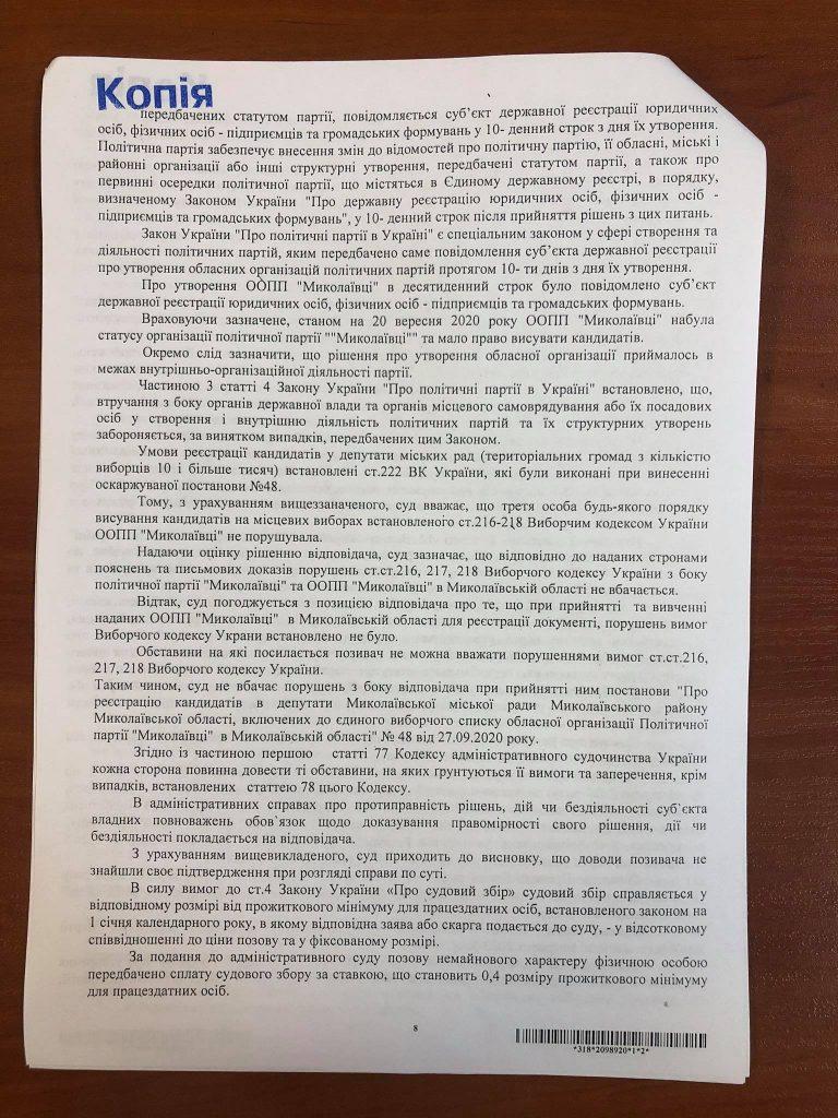 Регистрация кандидатов от партии «Николаевцы» в Николаевский горсовет остается в силе: суд отказал в удовлетворении иска (ДОКУМЕНТ) 15