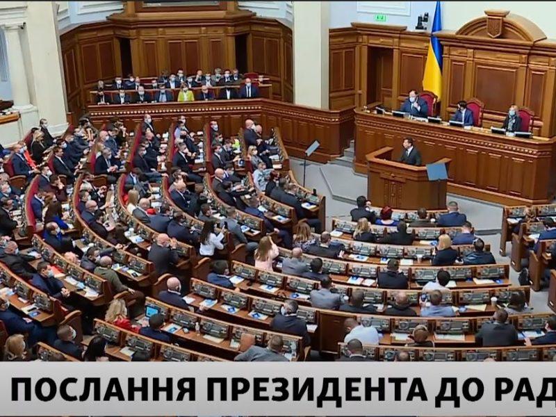 Зеленский выступает с посланием в ВР (ВИДЕО)