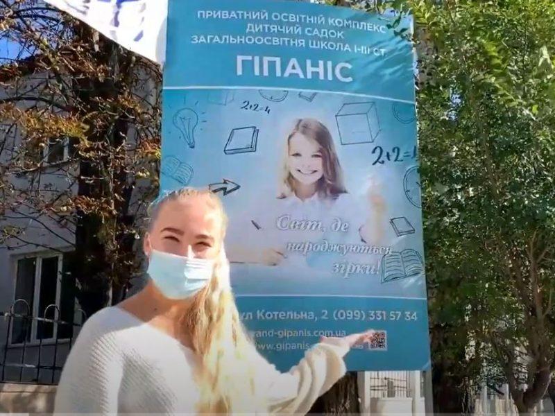 Николаевские студенты провели инспекцию в частной школе и садике (ВИДЕО)