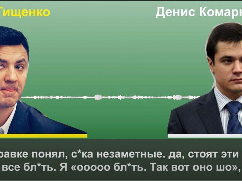 Все те же и Тищенко. Зеленский и Ермак покрывают коррупцию, – Лерос, новые пленки (ВИДЕО)