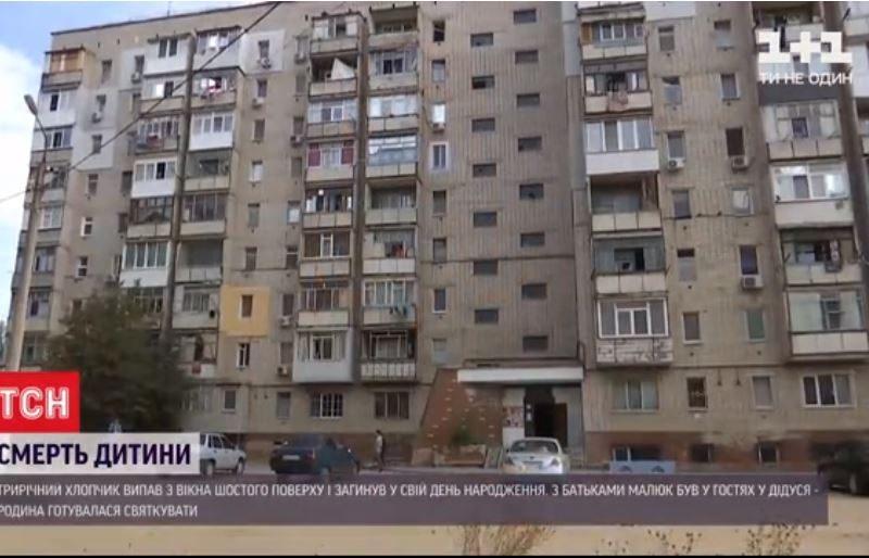 Трагедия в Николаеве. В свой День рождения выпал из окна и разбился 3-летний мальчик (ВИДЕО)