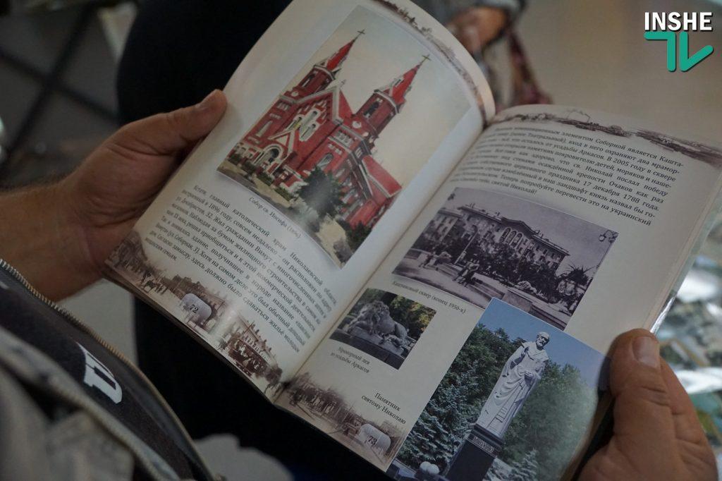 «Улицы города корабелов рассказывают»: в Николаеве вышел иллюстрированный путеводитель для горожан и гостей города (ФОТО, ВИДЕО) 5