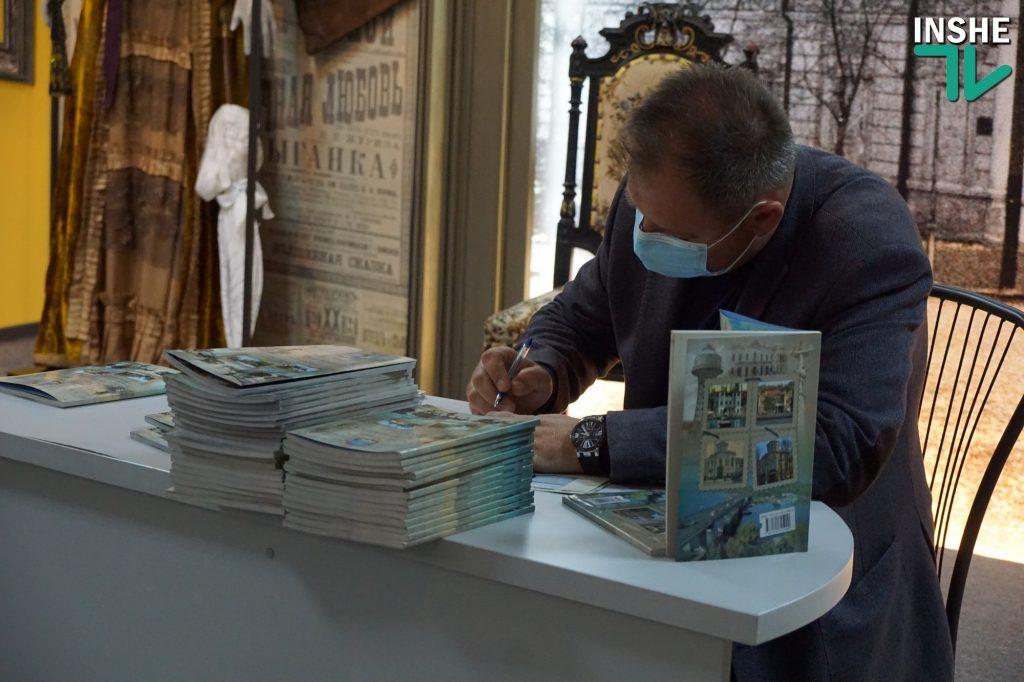 «Улицы города корабелов рассказывают»: в Николаеве вышел иллюстрированный путеводитель для горожан и гостей города (ФОТО, ВИДЕО) 35