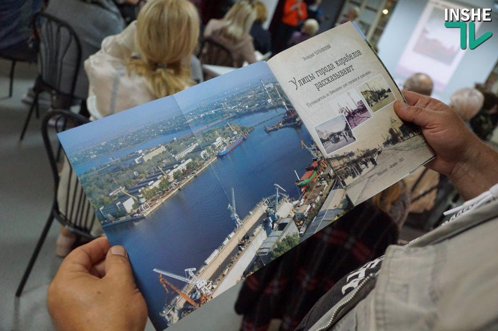 «Улицы города корабелов рассказывают»: в Николаеве вышел иллюстрированный путеводитель для горожан и гостей города (ФОТО, ВИДЕО) 43