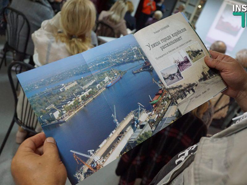«Улицы города корабелов рассказывают»: в Николаеве вышел иллюстрированный путеводитель для горожан и гостей города (ФОТО, ВИДЕО)