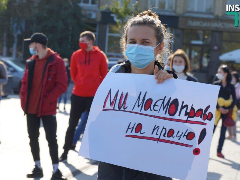 «Мы против двойных стандартов»: николаевцы из сферы культуры и предприниматели вышли протестовать против ограничений «красной» зоны (ФОТО, ВИДЕО)