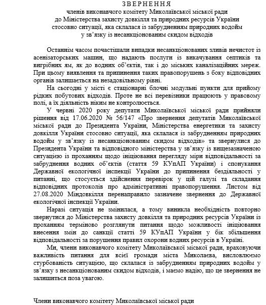 Исполком Николаева обратился в Министерство окружающей среды из-за загрязнения природных водоемов