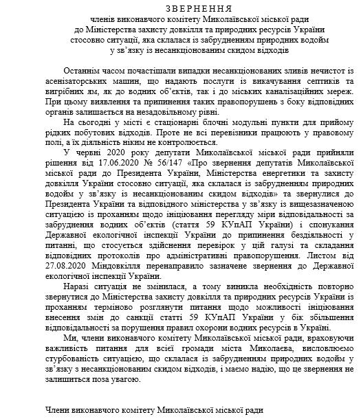 Исполком Николаева обратился в Министерство окружающей среды из-за загрязнения природных водоемов 1