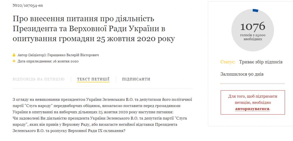 """""""Довольны ли вы деятельностью президента Украины?"""" От Зеленского требуют добавить ещё один вопрос 1"""