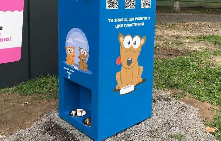 В Киеве появился автомат, который меняет пластик на корм для бездомных животных (ФОТО)