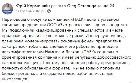 """Кормышкин в очередной раз утверждает, что его завод """"Эконтранс"""" больше не шумит и скоро перестанет вонять 3"""