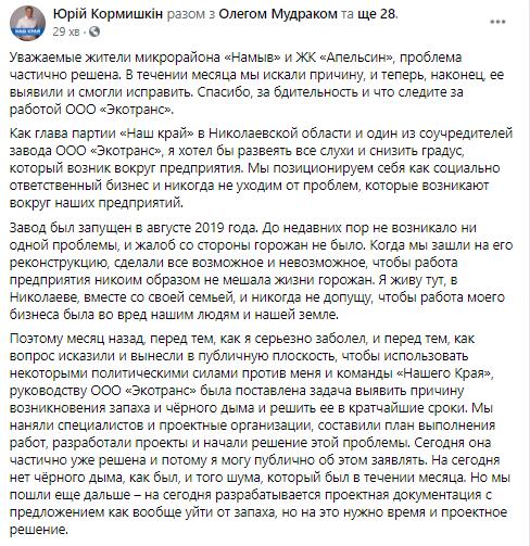 """Кормышкин в очередной раз утверждает, что его завод """"Эконтранс"""" больше не шумит и скоро перестанет вонять 1"""