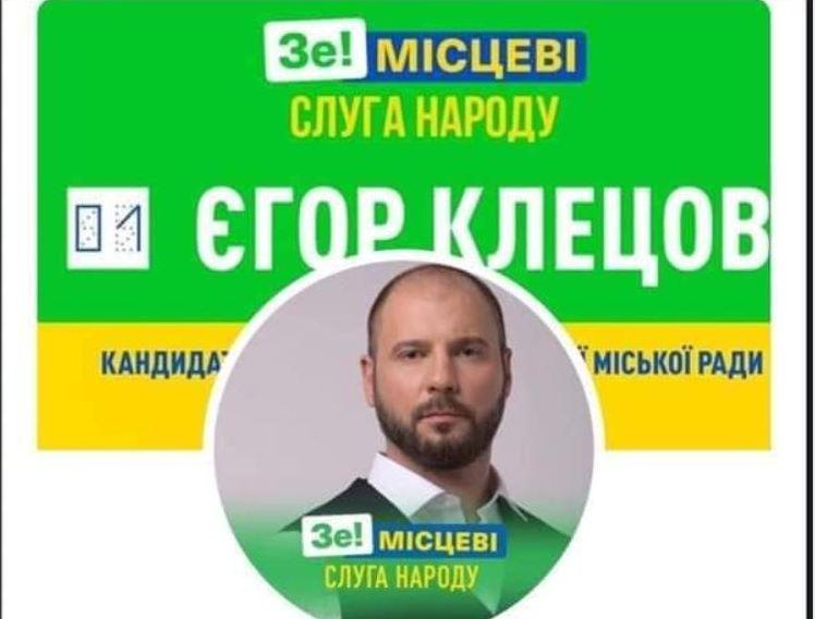 После разгоревшегося скандала кандидат в депутаты от Слуги народа в Николаеве снялся с выборов (ФОТО)