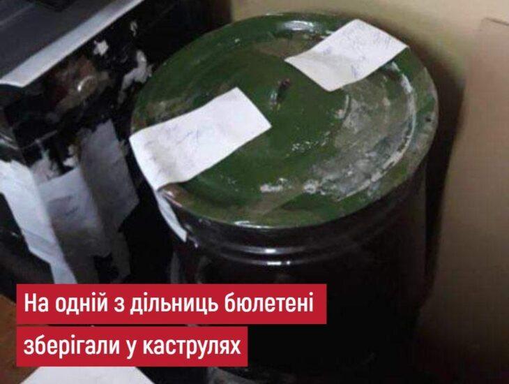 В Днепре бюллетени вместо сейфа положили в кастрюли (ФОТО)