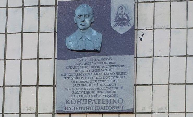 В Николаеве увековечили память основателя Школы гардемаринов Валентина Кондратенко (ФОТО)