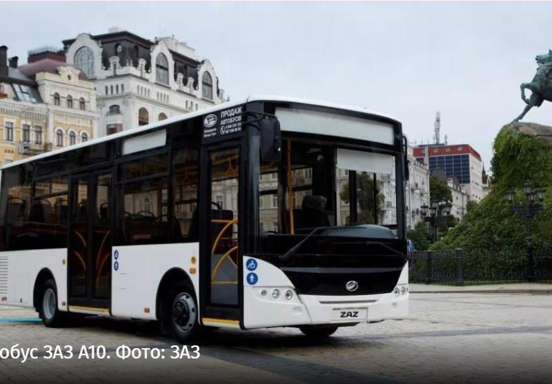 ЗАЗ начинает выпуск низкопольных автобусов по евростандартам (ФОТО)