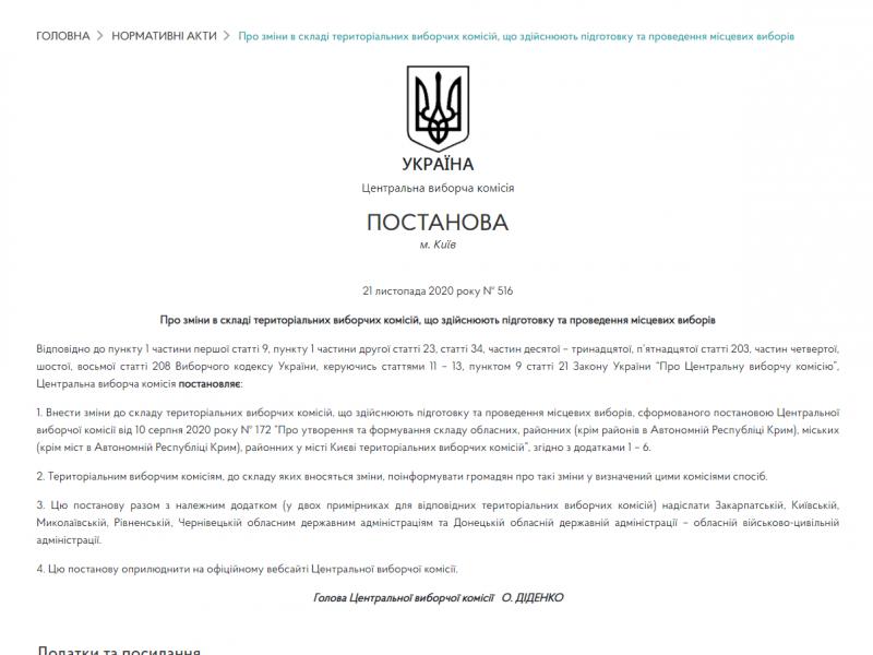 В Николаеве накануне дня голосования председатель УИК стала членом городской ТИК