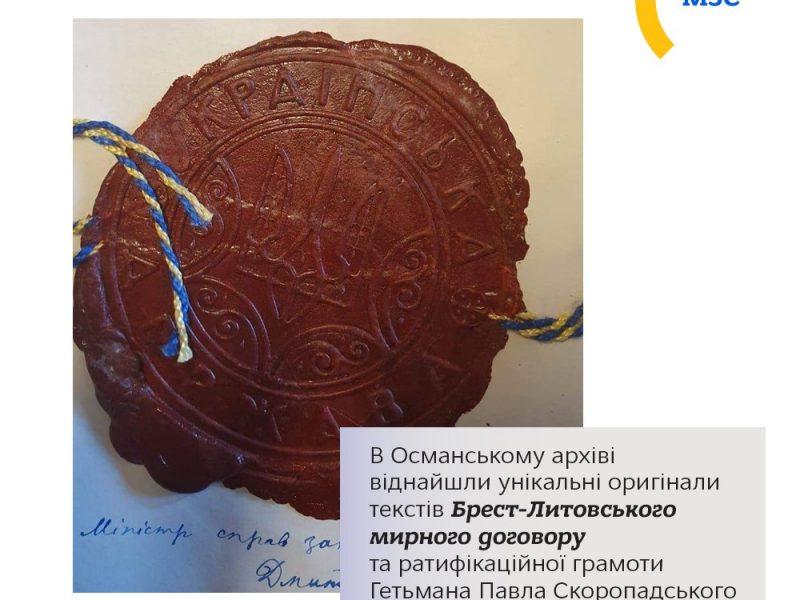 Оригиналы текстов Брест-Литовского мирного договора нашли в архиве Турции (ФОТО)